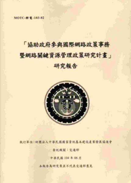 「協助政府參與國際網路政策事務暨網路關鍵資源管理政策研究計畫」研究報告