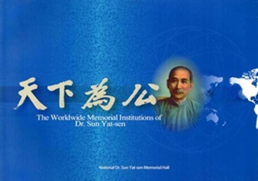 The Worldwide Memorial Institutions of Dr. Sun Yat-sen (全球孫中山紀念機構-英文版)