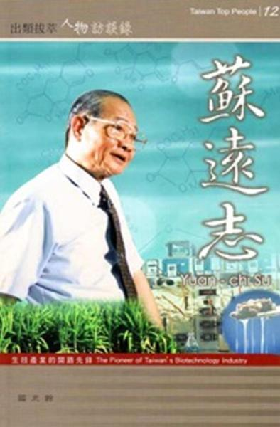 臺灣生技產業的開路先鋒:蘇遠志訪談錄─出類拔萃人物訪談錄12