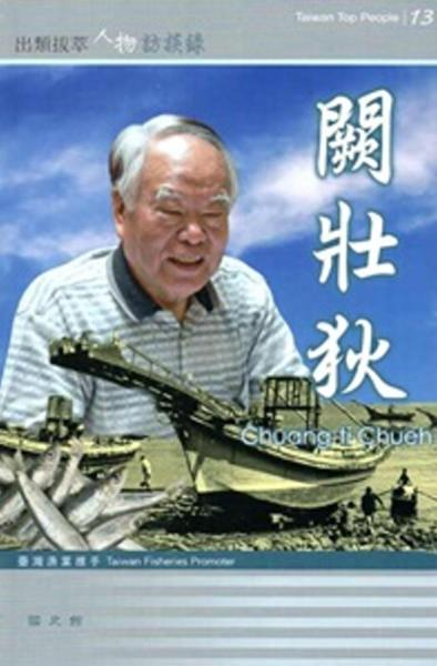 臺灣漁業推手:闕壯狄訪談錄─出類拔萃人物訪談錄13