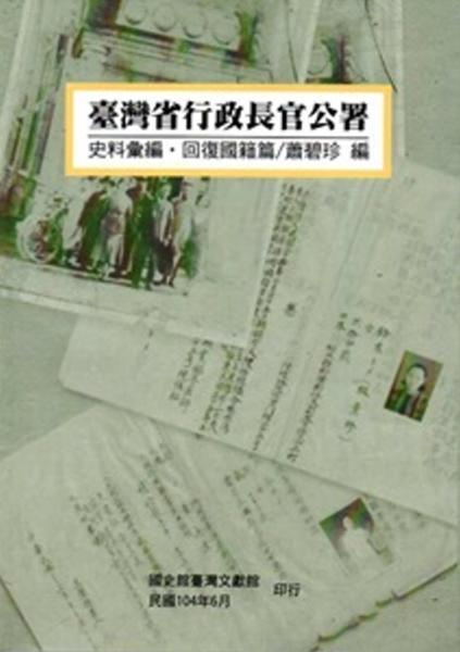 臺灣省行政長官公署史料彙編·回復國籍篇