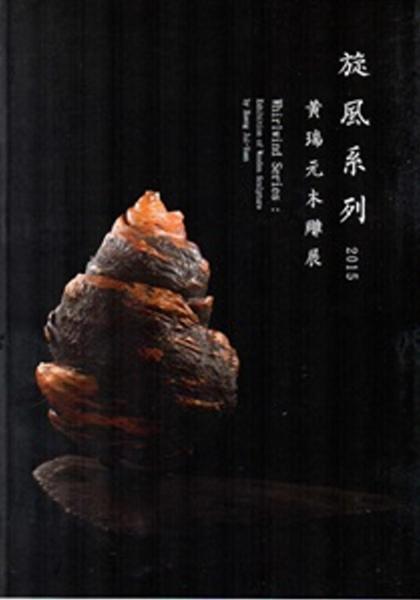 旋風系列:2015黃瑞元木雕展