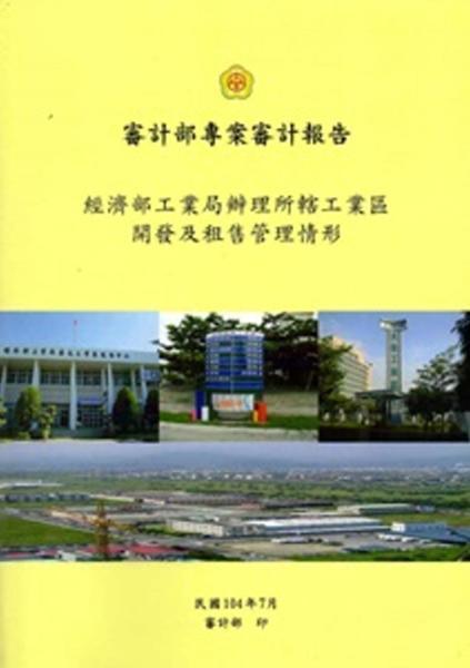 經濟部工業局辦理所轄工業區開發及租售管理情形