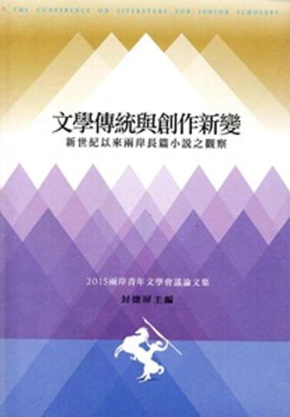 文學傳統與創作新變:新世紀以來兩岸長篇小說之觀察 :兩岸青年文學會議論文集·2015