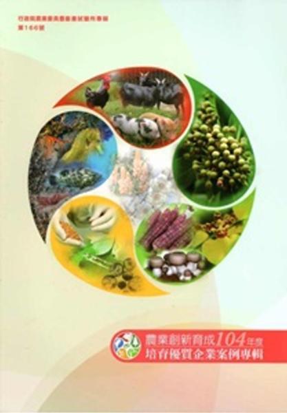農業創新育成104年度培育優質企業案例專輯