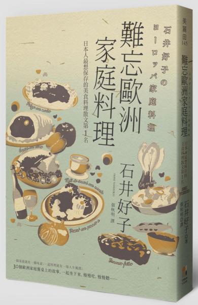 難忘歐洲家庭料理:日本人最想保存的美食料理散文第1名