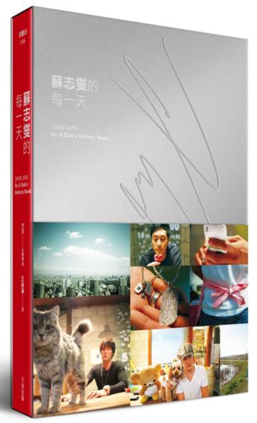 蘇志燮的每一天 2008-2015 So Ji Sub's History Book(紅色溫度 收藏版)