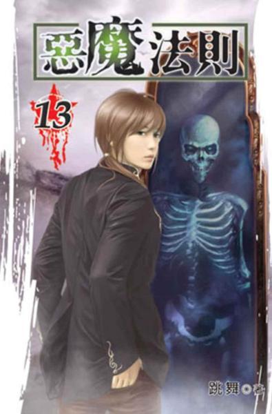 惡魔法則13
