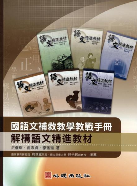 國語文補救教學教戰手冊:解構語文精進教材