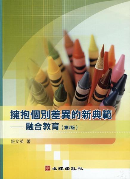 擁抱個別化差異的新典範:融合教育(第2版)(附光碟)