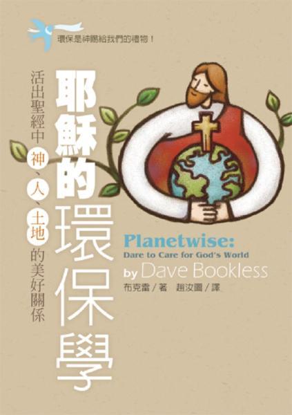 耶穌的環保學:活出聖經中神、人、土地的美好關係