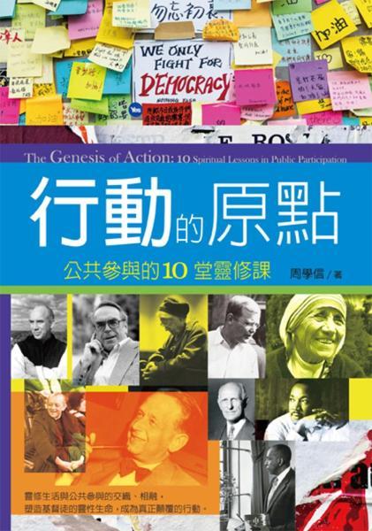 行動的原點:公共參與的10堂靈修課