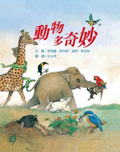 動物多奇妙(二版)