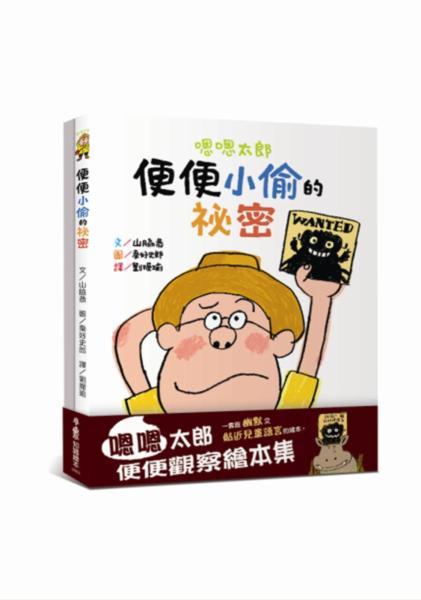 嗯嗯太郎──便便觀察繪本集:《嗯嗯太郎》和《嗯嗯太郎──便便小偷的祕密》
