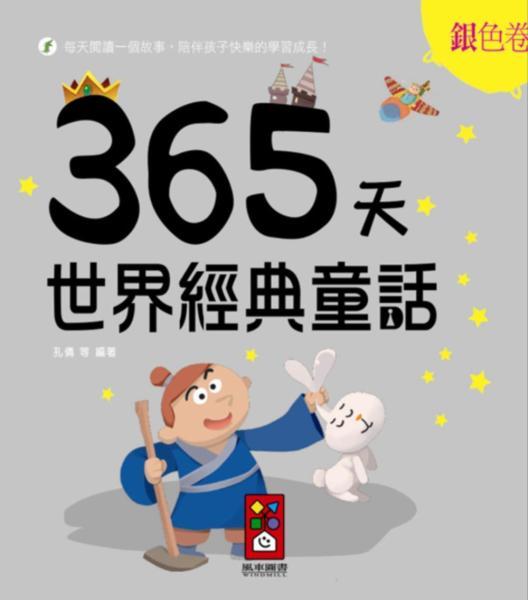 銀色卷:365天世界經典童話