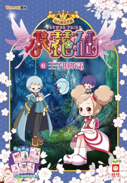 小花仙系列(6)王子的承諾《隨機附贈 小花仙神奇密碼卡》