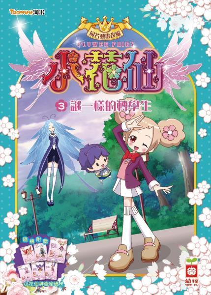小花仙系列(3)謎一樣的轉學生《隨機附贈 小花仙神奇密碼卡》