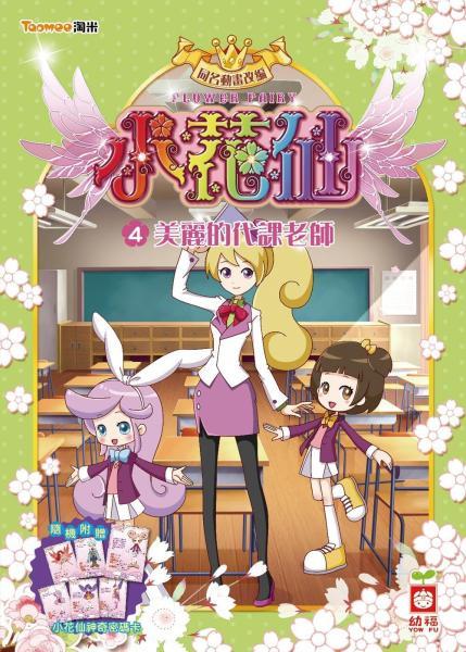 小花仙系列(4)美麗的代課老師《隨機附贈 小花仙神奇密碼卡》