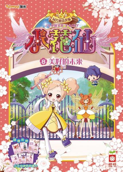 小花仙系列(8)美好的未來《隨機附贈 小花仙神奇密碼卡》