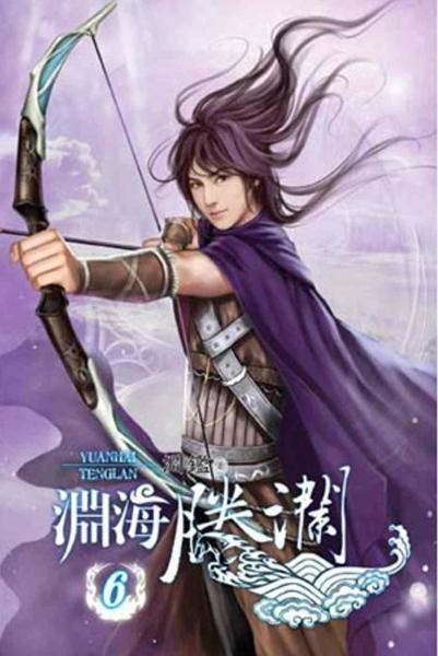 淵海騰瀾06