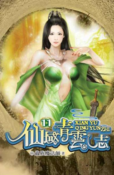 仙域青雲志11
