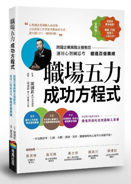職場五力成功方程式:跨國企業高階主管教您運用心智圖思考創造百億業績