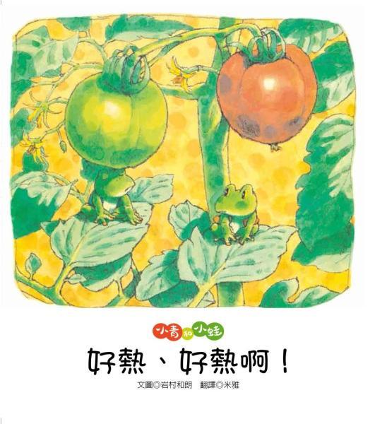 小青和小蛙:好熱、好熱啊!