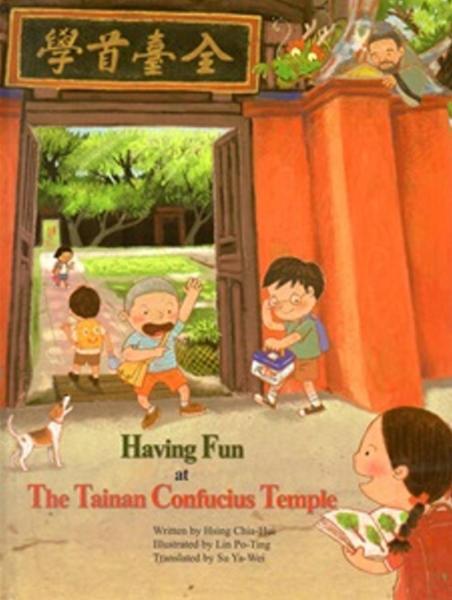 Having Fun at The Tainan Confucius Temple臺南孔廟好好玩 [精裝]