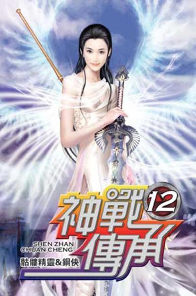 神戰傳承12