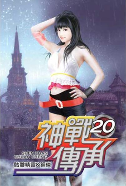 神戰傳承20