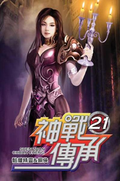 神戰傳承21