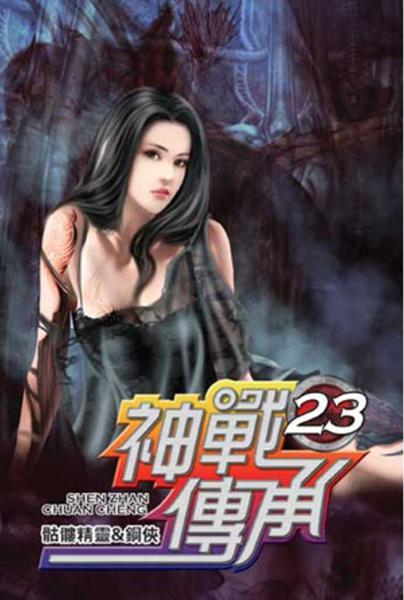 神戰傳承23