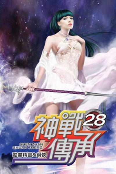 神戰傳承28