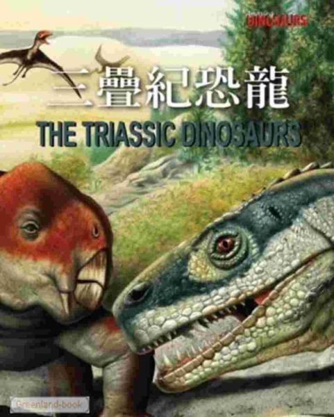 恐龍大事紀:三疊紀恐龍