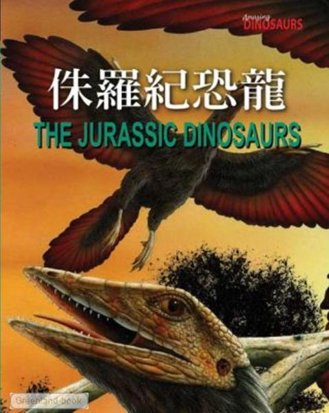 恐龍大事紀:侏儸紀恐龍