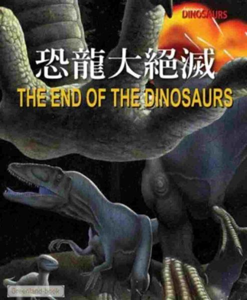 恐龍大事紀:恐龍大絕滅