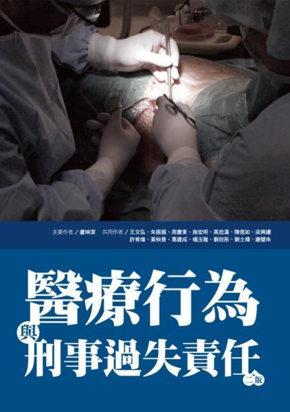 醫療行為與刑事過失責任(2版)