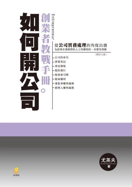 如何開公司:創業者教戰手冊(7版)