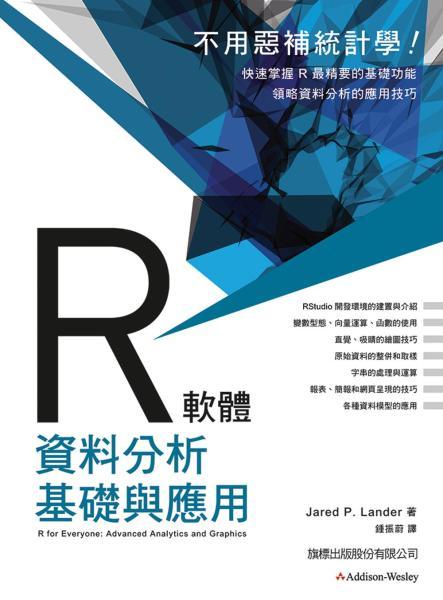 R 軟體資料分析基礎與應用