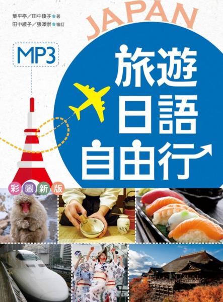 旅遊日語自由行【彩圖版】(20K+1MP3)