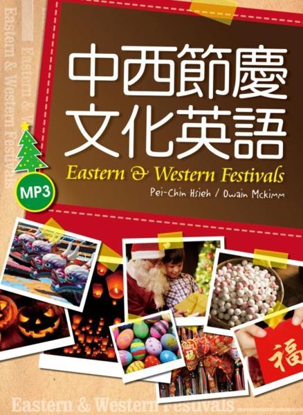 中西節慶文化英語(16K彩色+1MP3)
