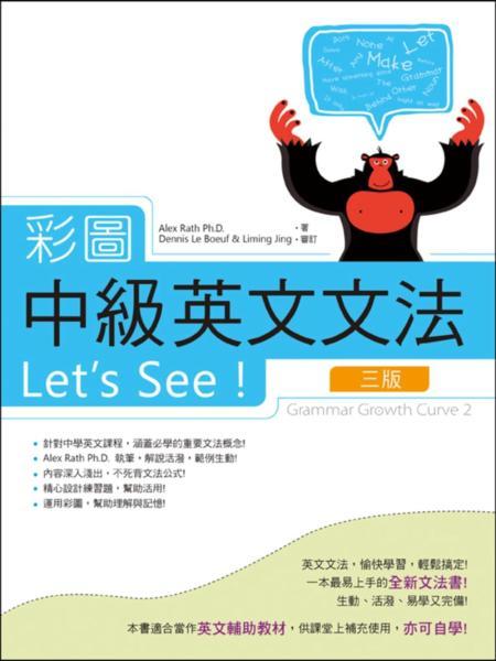 彩圖中級英文文法Let's See!【三版】(菊8K軟精裝+別冊)