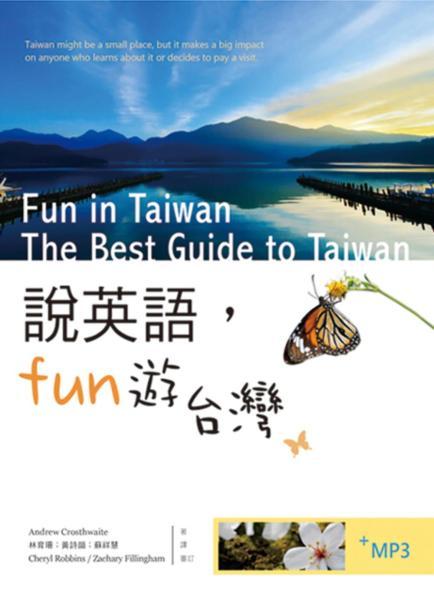 說英語Fun遊台灣(16K彩色軟皮精裝+1MP3)