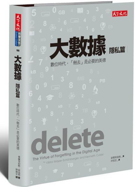 大數據:隱私篇:數位時代,「刪去」是必要的美德