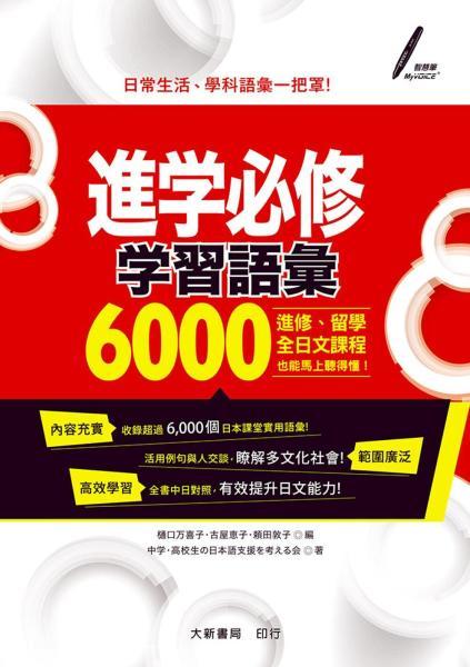 進学必修:学習語彙6000