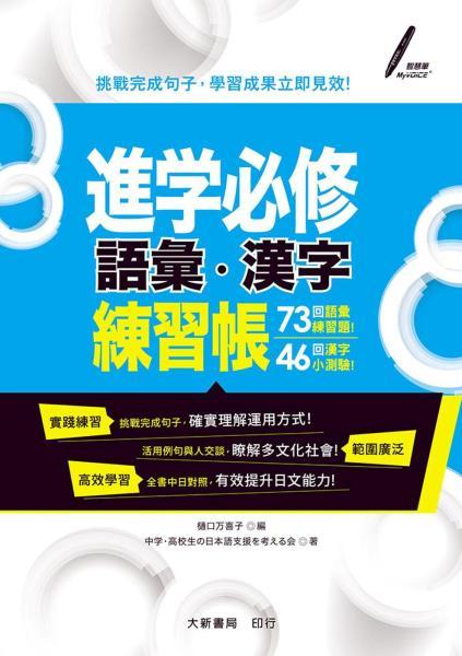 進学必修:語彙·漢字 練習帳