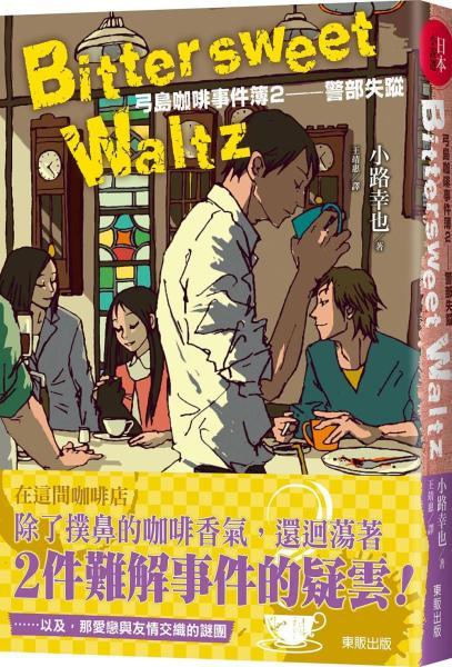 Bittersweet Waltz:弓島咖啡事件簿2-警部失蹤