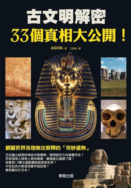 古文明解密33個真相大公開!
