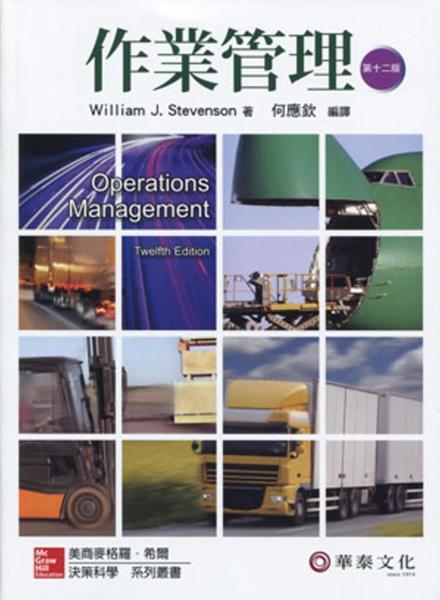 作業管理 (Stevenson/Operations Management 12/e)(十二版)