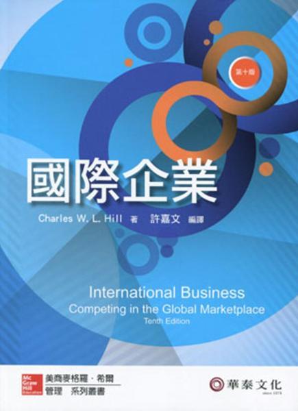 國際企業 (Hill/International Business 10e) (十版)